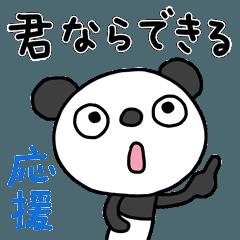 ふんわかパンダ16(応援編)