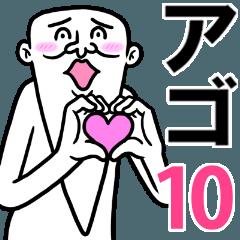 アゴ伝説10【アゴLOVE】