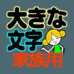 [LINEスタンプ] お母さん世代の…【大きな文字】【家族用】の画像(メイン)