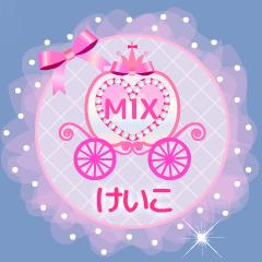 動く#けいこ♪ 過去作MIXの名前バージョン