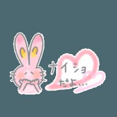 ウサギと時々英語