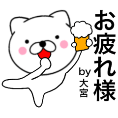 【大宮】が使う主婦が作ったデカ文字ネコ