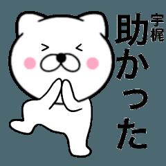 【宇梶】が使う主婦が作ったデカ文字ネコ