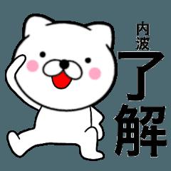 【内波】が使う主婦が作ったデカ文字ネコ