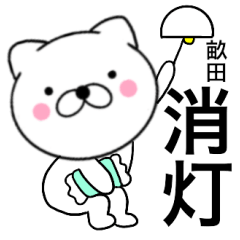 【畝田】が使う主婦が作ったデカ文字ネコ