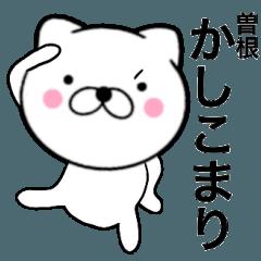 【曽根】が使う主婦が作ったデカ文字ネコ