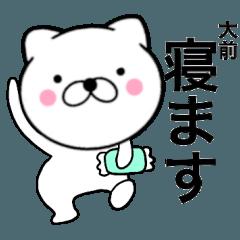 【大前】が使う主婦が作ったデカ文字ネコ