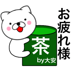 【大安】が使う主婦が作ったデカ文字ネコ
