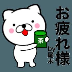 【尾木】が使う主婦が作ったデカ文字ネコ
