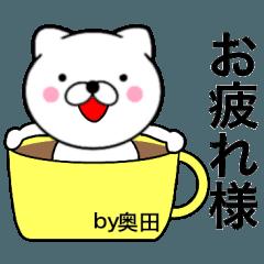 【奥田】が使う主婦が作ったデカ文字ネコ