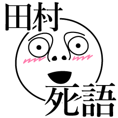 田村の死語