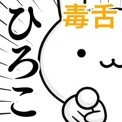 無難に毒舌?ひろこ☆ウサギ