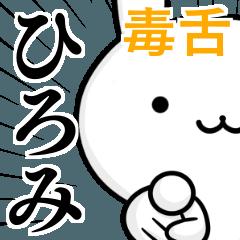 無難に毒舌?ひろみ☆ウサギ