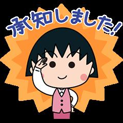 おしごとちびまる子ちゃん☆敬語スタンプ