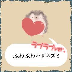 ふわふわハリネズミ ラブラブver.