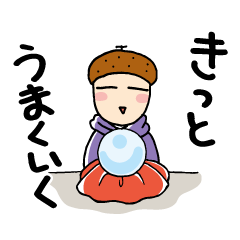 占い師どんぐり(どんぐりvol.11)