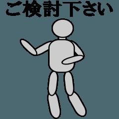 丁寧なロボット(日常会話)