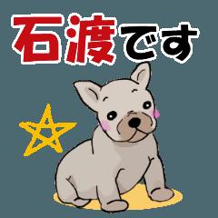 石渡さんが使う可愛い子犬の名前スタンプ