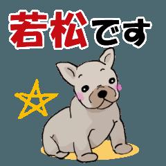 若松さんが使う可愛い子犬の名前スタンプ
