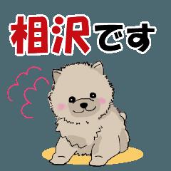 相沢さんが使う可愛い子犬の名前スタンプ