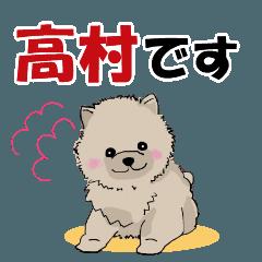 高村さんが使う可愛い子犬の名前スタンプ