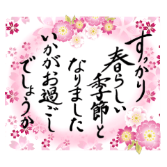 【大人挨拶 スタンプ2】