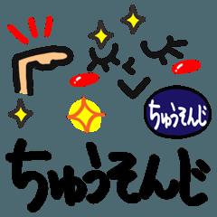 [LINEスタンプ] 【名前】ちゅうそんじ が使えるスタンプ。 (1)