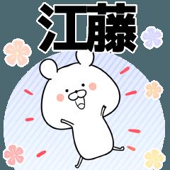 江藤の元気な敬語入り名前スタンプ(40個入)