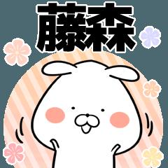 藤森の元気な敬語入り名前スタンプ(40個入)