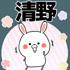 清野の元気な敬語入り名前スタンプ(40個入)