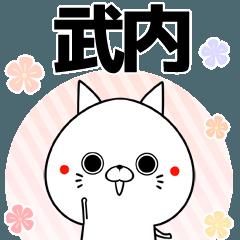 武内の元気な敬語入り名前スタンプ(40個入)