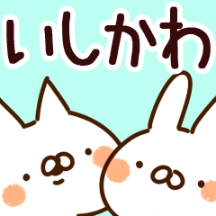 【いしかわ/石川】専用
