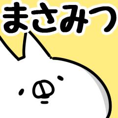 【まさみつ】専用