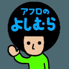 [LINEスタンプ] アフロのよしむら (1)