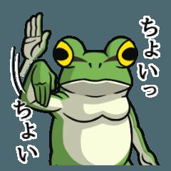 カエルのような者