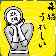 名字マンシリーズ「森脇マン」