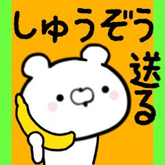 しゅうぞうくんに送る限定スタンプ/日常★
