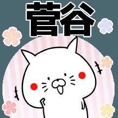 菅谷の元気な敬語入り名前スタンプ(40個入)
