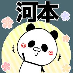 河本の元気な敬語入り名前スタンプ(40個入)