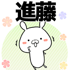進藤の元気な敬語入り名前スタンプ(40個入)