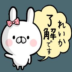 【れいか】専用名前ウサギ