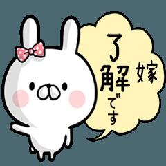 【嫁】専用名前ウサギ