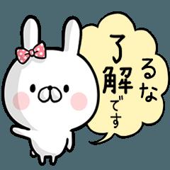 【るな】専用名前ウサギ