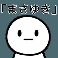 【まさゆき】専用シンプルスタンプ