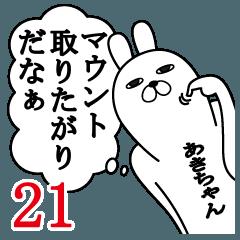 あきちゃんが使う面白名前スタンプ21