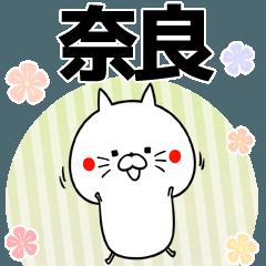 奈良の元気な敬語入り名前スタンプ(40個入)