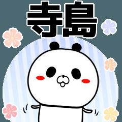寺島の元気な敬語入り名前スタンプ(40個入)