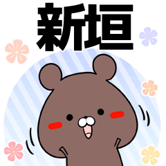 新垣の元気な敬語入り名前スタンプ(40個入)