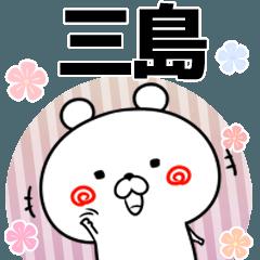 三島の元気な敬語入り名前スタンプ(40個入)