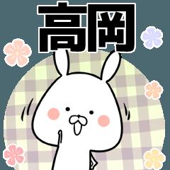高岡の元気な敬語入り名前スタンプ(40個入)